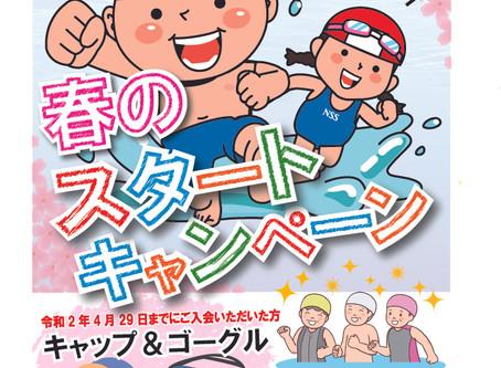 【春のスタートキャンペーン】入会者にキャップ&ゴーグルプレゼント!