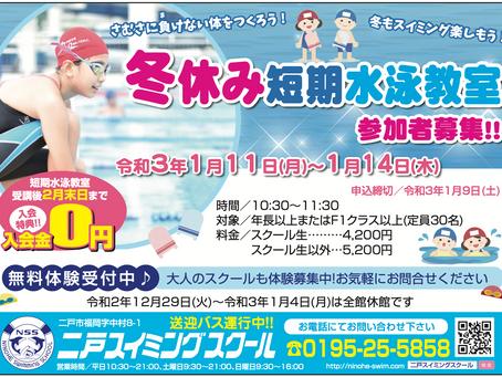 【冬休み短期水泳教室】参加者募集!