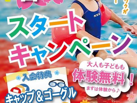 【春のスタートキャンペーン】4月28日まで、お得に入会できるチャンスです!
