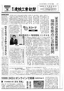 nikkan_202011.jpg