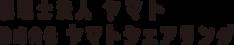 福岡市税理士 | 福岡市 | 税理士法人ヤマト・株式会社ヤマトシェアリング