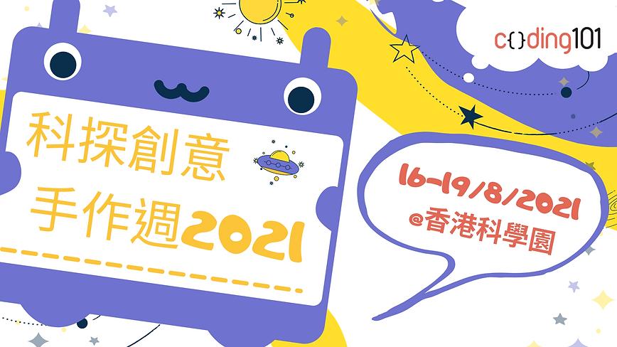 _科探創意手作週2021 BANNER (1).png