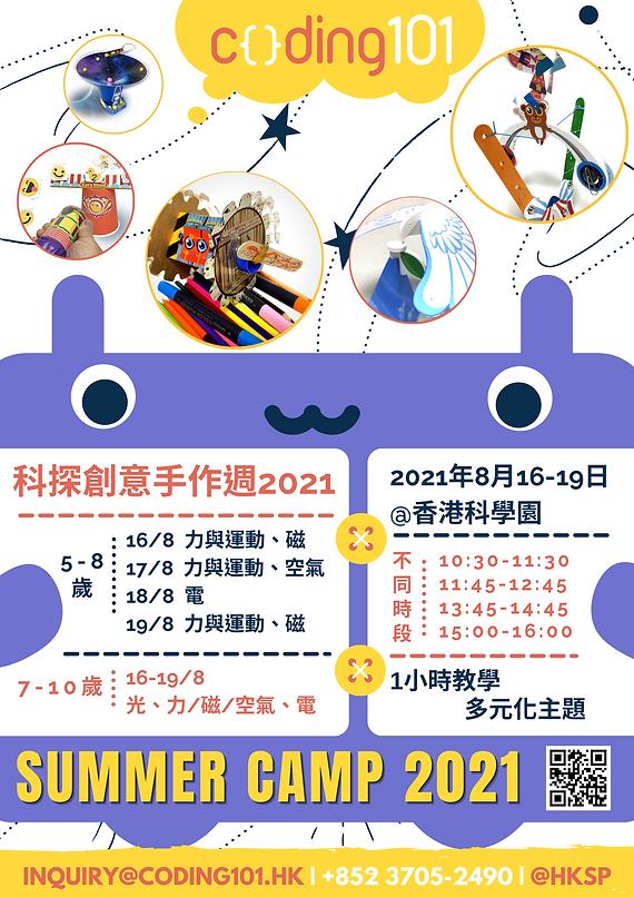 Book fair Summer Camp 2021 flyer.png