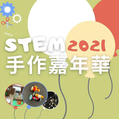 STEM手作嘉年華2021