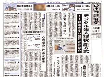 matsuoka_%E6%97%A5%E7%B5%8C_edited