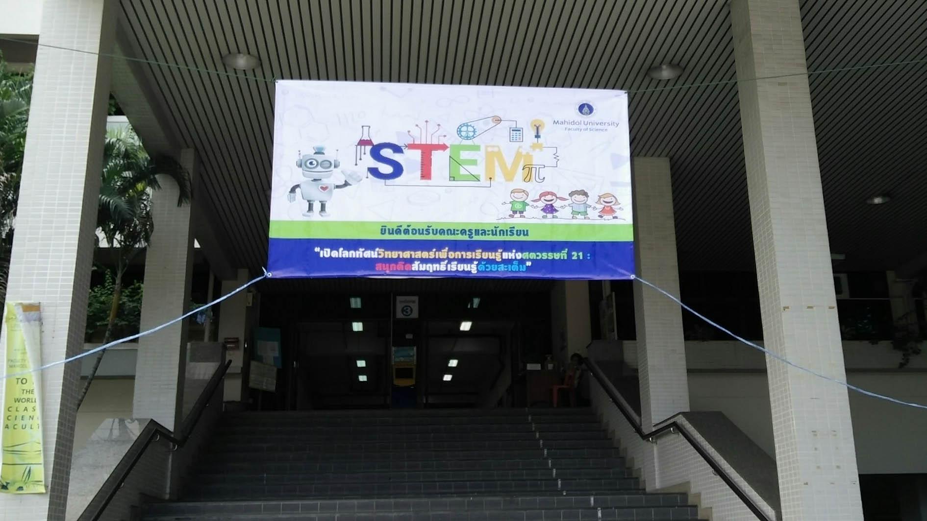 STEM_๑๗๐๗๐๓_0007