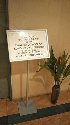 クリシュナマチャリア師の教え大阪WS