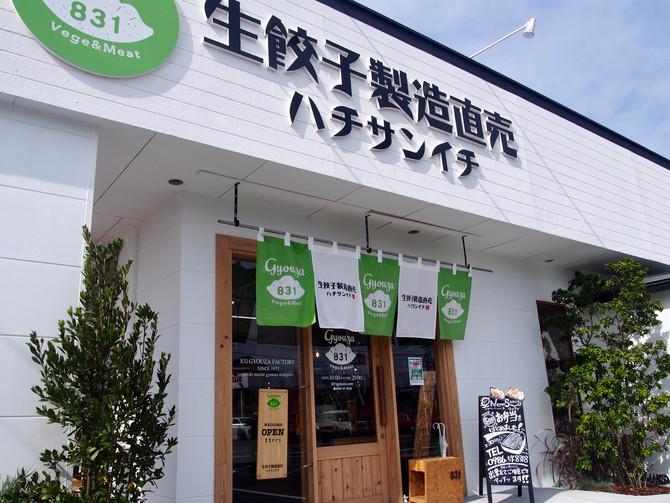 生餃子製造直売ハチサンイチ831で思う。