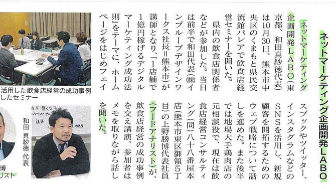 熊本で唯一の総合経済誌、月刊くまもと経済様に前回の飲食店向けセミナーを取り上げて頂きました。
