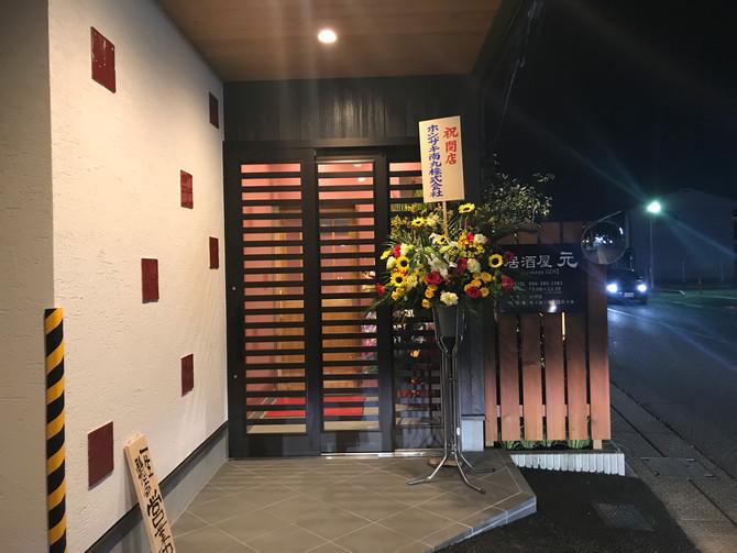 昭和居酒屋元に行ってきた。