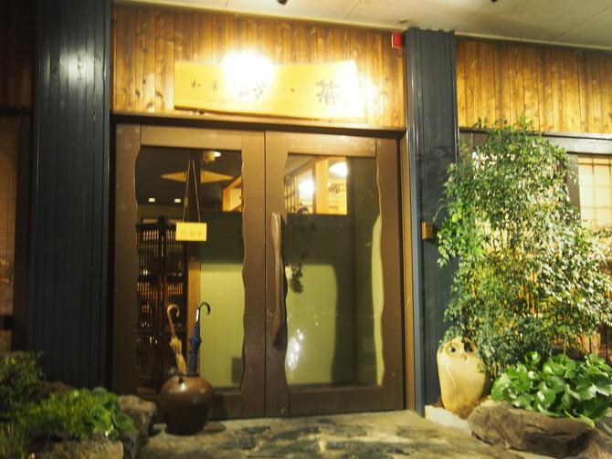 四季のかほり鈴菜で厄入りの会。安定の美味しさに感動。