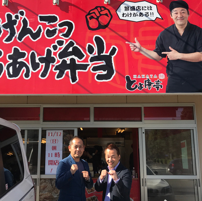 【とよ唐亭 げんこつからあげ弁当 熊本2号店、明日オープン!】