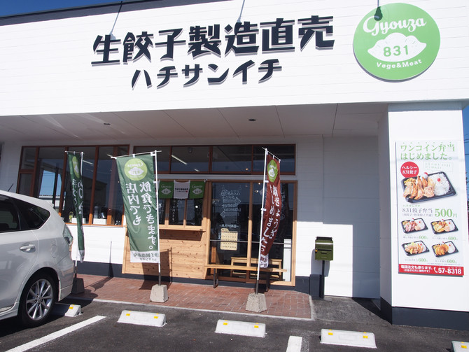 生餃子製造直売ハチサンイチ、ネオ生餃子屋スタイル。