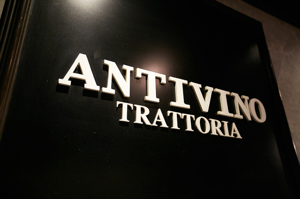 渋谷イタリアン「アンティヴィーノ」の看板
