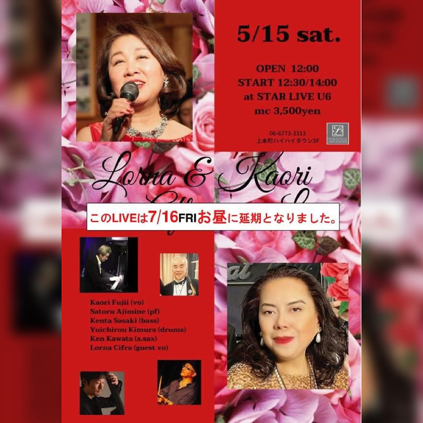 「Lorna&Kaori afternoon Live」このイベントは7/16日に延期となりました。
