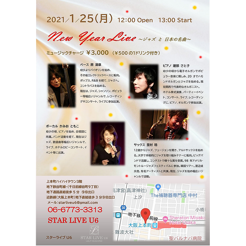 New Year Live 〜ジャズと日本の名曲〜
