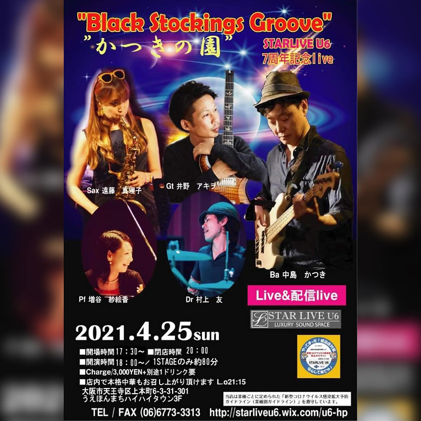 "Star Live U6 ~Anniversary 7th~""Black Stockings Groove""(かつきの園)"