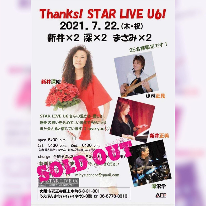 Thanks!STARLIVE U6 新井×2 深×2 まさみ×2  SOLD OUT