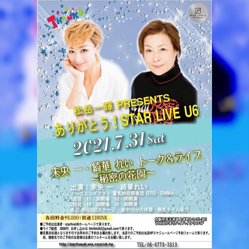 松岳一輝 PRESENTS ありがとう!STAR LIVE U6 ~ 未央 一&綺華れい ~ トーク&ライブ『秘密の花園』