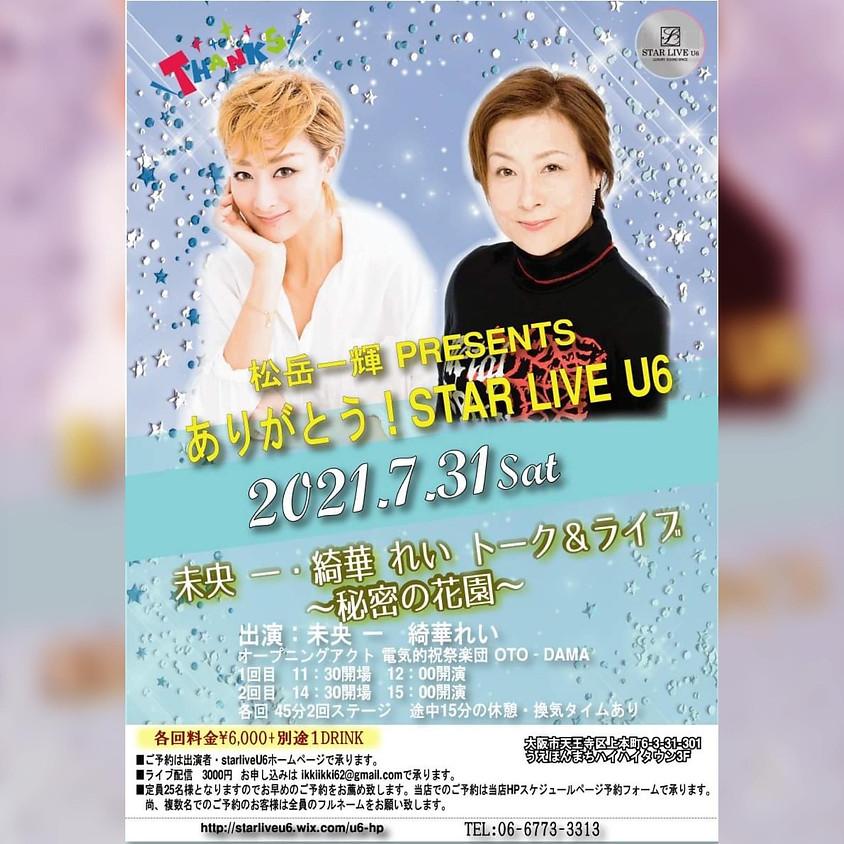 松岳一輝 PRESENTS ありがとう!STAR LIVE U6 ~ 未央 一&綺華れい ~ トーク&ライブ『秘密の花園』 (2)