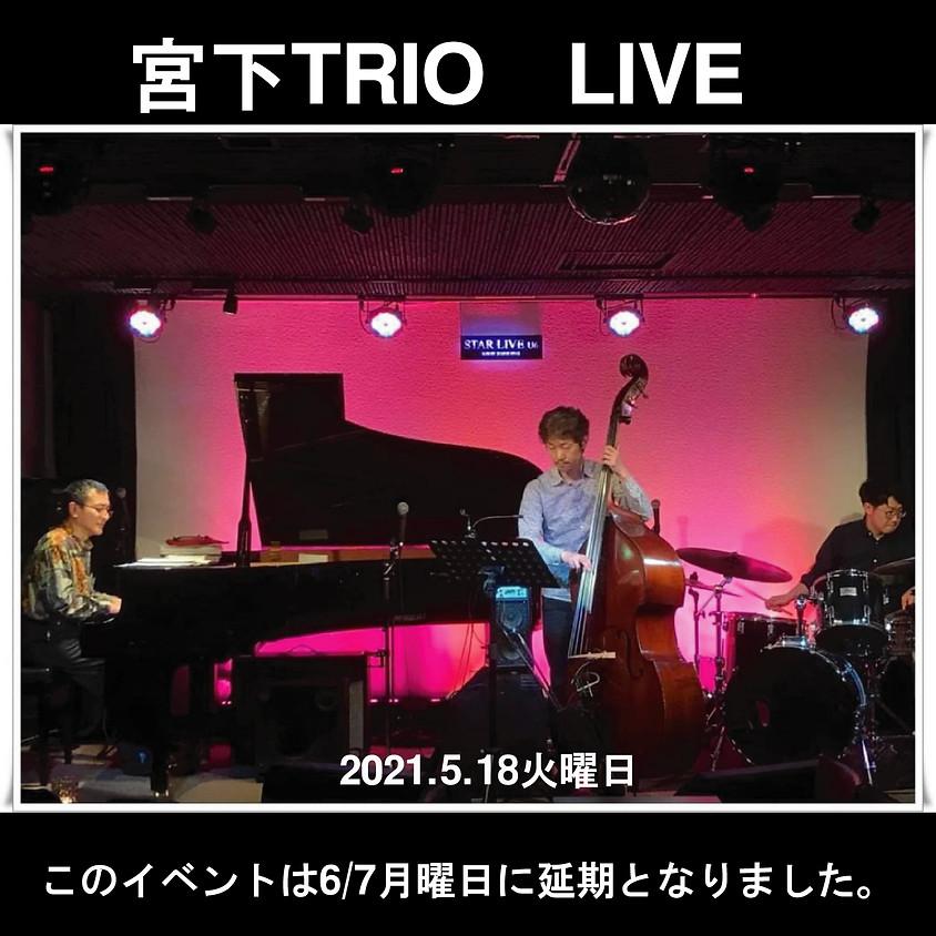 宮下博行TRIO このイベントは6/7月曜日に延期となりました。