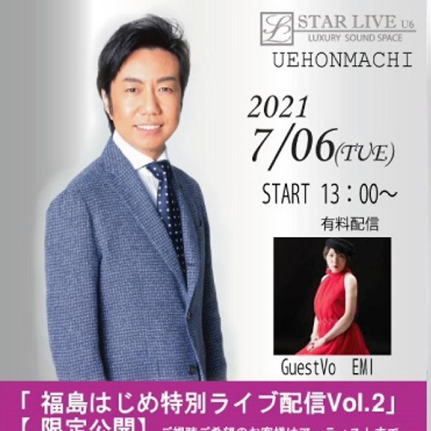 [福島はじめ特別 無観客配信LIVE Vol..2」