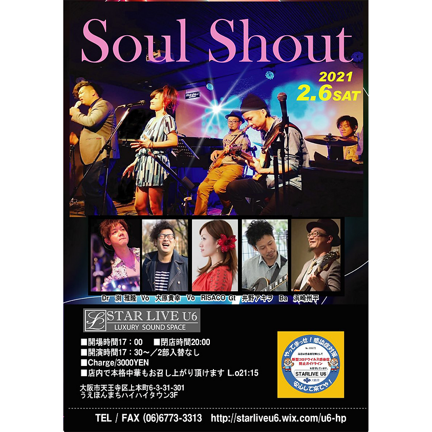 「Soul Shout」