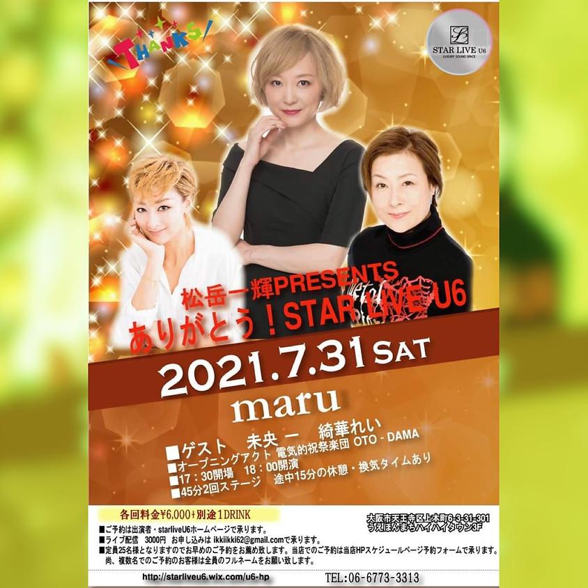 松岳一輝 PRESENTS ありがとう!STAR LIVE U6 ~ 「maru  」沙月梨乃 ゲスト   未央 一   綺華れい