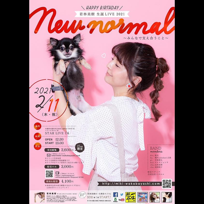 若林美樹 生誕LIVE2021「New normal」