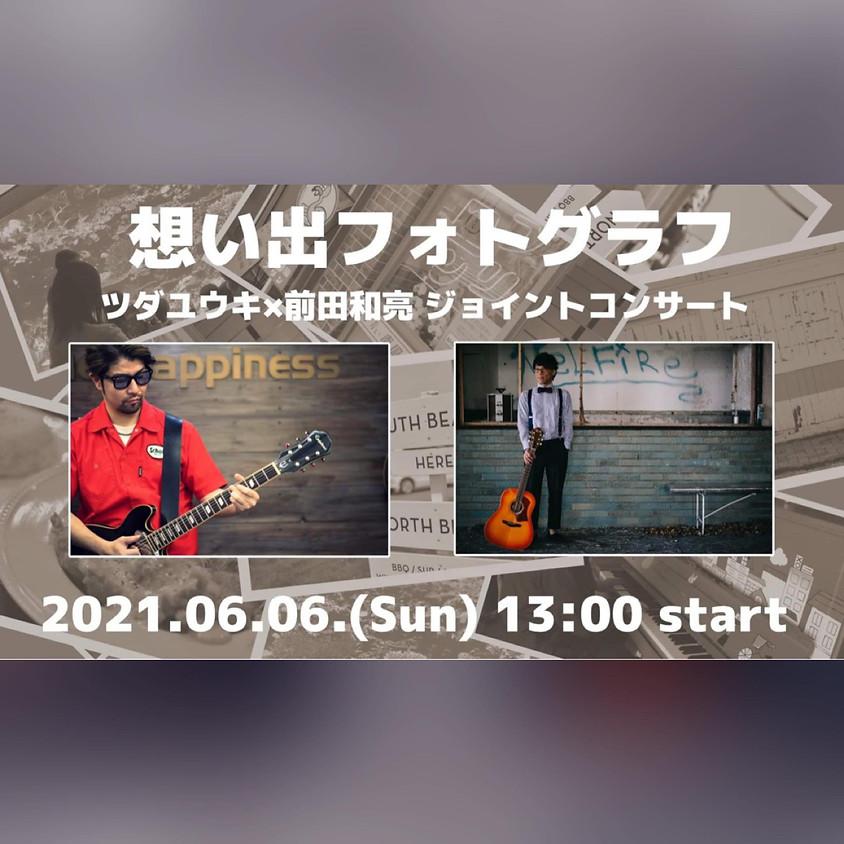 ツダユウキ×前田和亮 無観客配信ジョイントコンサート 「想い出フォトグラフ」