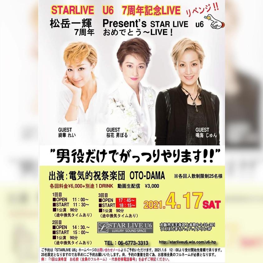 松岳一輝 Present's STAR LIVE u6 7周年 おめでとう~リベンジLIVE!松岳一輝 Present's STAR LIVE u6 7周年 おめでとう~リベンジLIVE!
