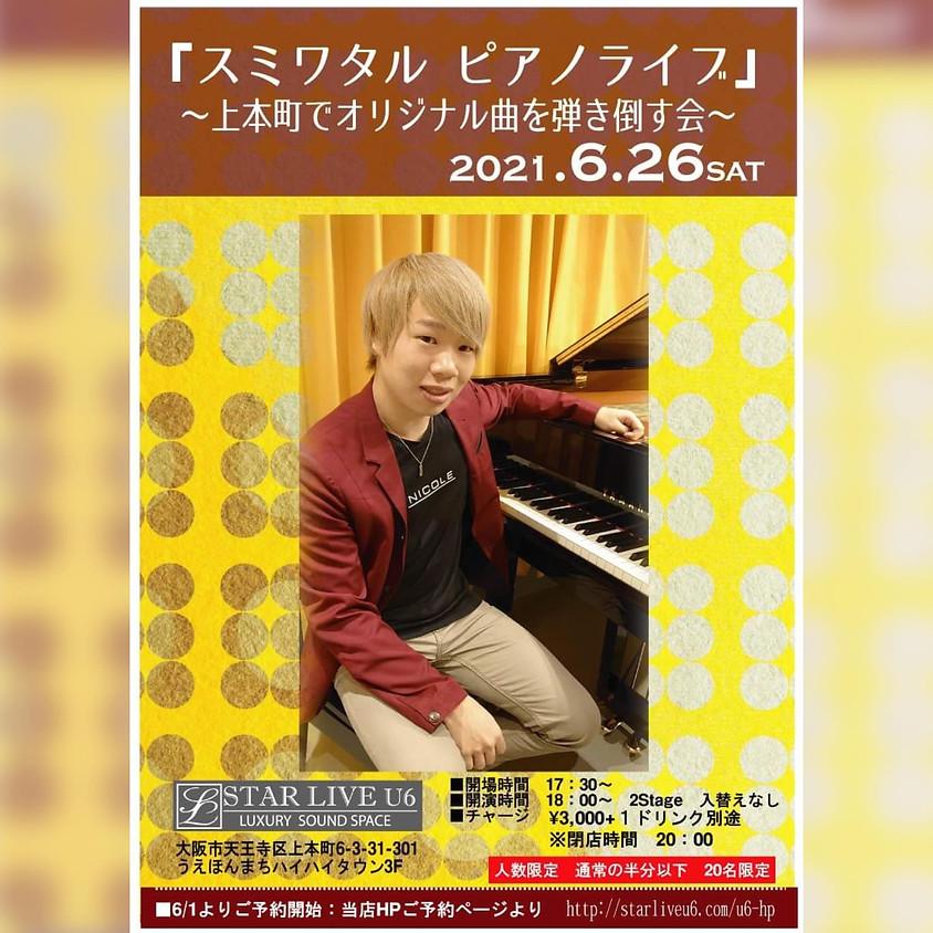 『スミワタル ピアノライブ』 ~上本町でオリジナル曲を弾き倒す会~