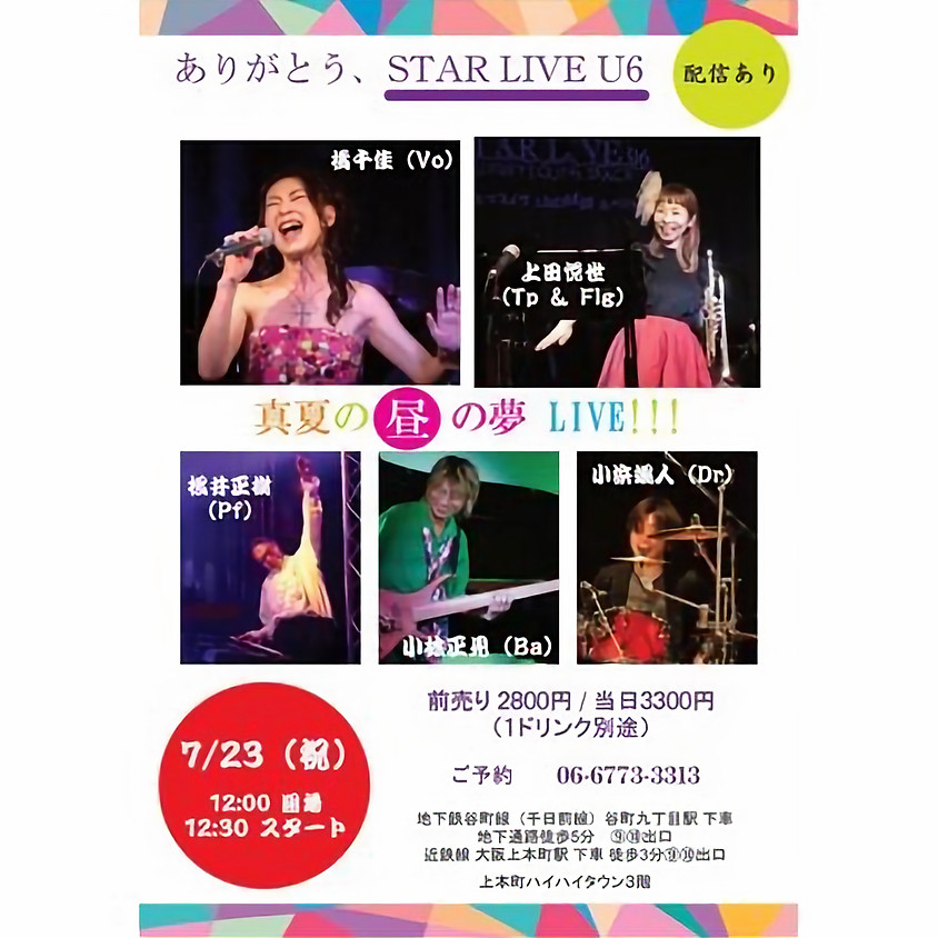 ~ありがとうSTARLIVE U6~ 真夏の昼の夢 LIVE!! (1)