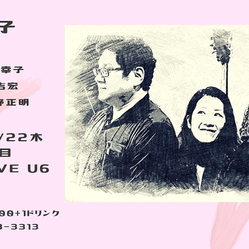 生田幸子TRIO LIVE (1)