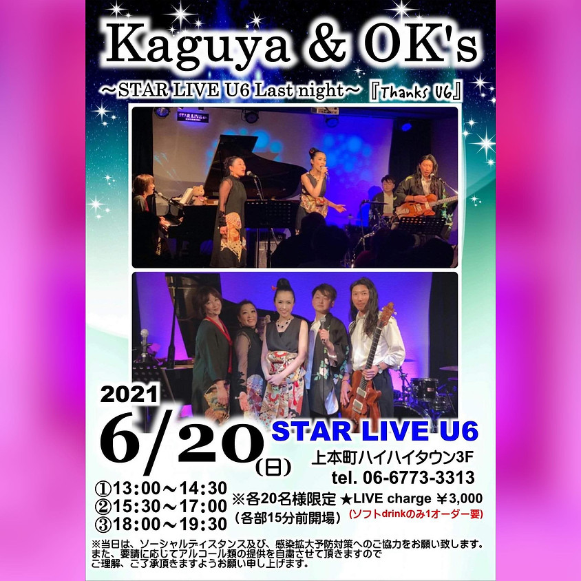 第3回目 KAGUYA&OK'S  ~STARLIVE U6 LAST Night~「ThanksU6」 (1)