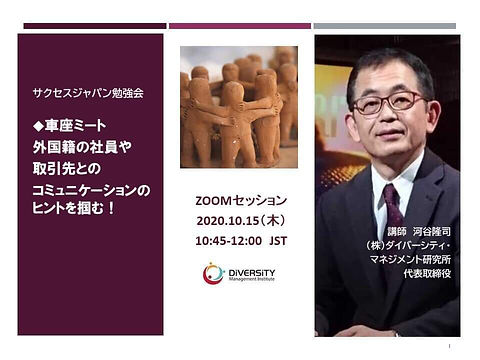 日本異文化ビジネス講師養成講座トップ.png