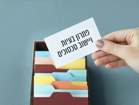שפיטה בגישת פתרון בעיות והחלתה על בירור סכסוכים שמקורם בשירות הצבאי בישראל