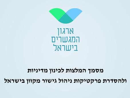 מסמך המלצות לכינון מדיניות ולהסדרת פרקטיקות ניהול גישור מקוון בישראל