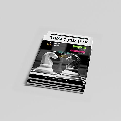 כתב עת מקצועי בתחום הגישור, עיין ערך: גישור