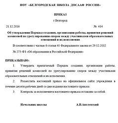 Комиссия по урегулированию споров.jpg