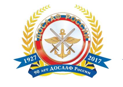 dosaaf-rossii-90-let