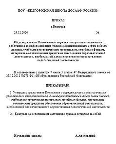 dostup к its.jpg