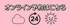 オンライン予約.png