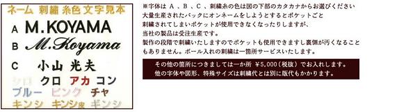 小山ゴルフバック製作所 ネーム刺繍字体・色