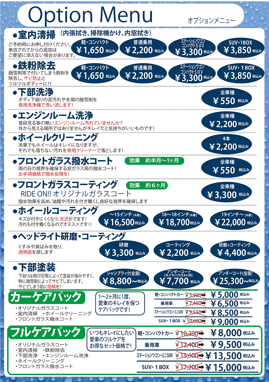 オプションメニュー-20191215-税率改定後.png