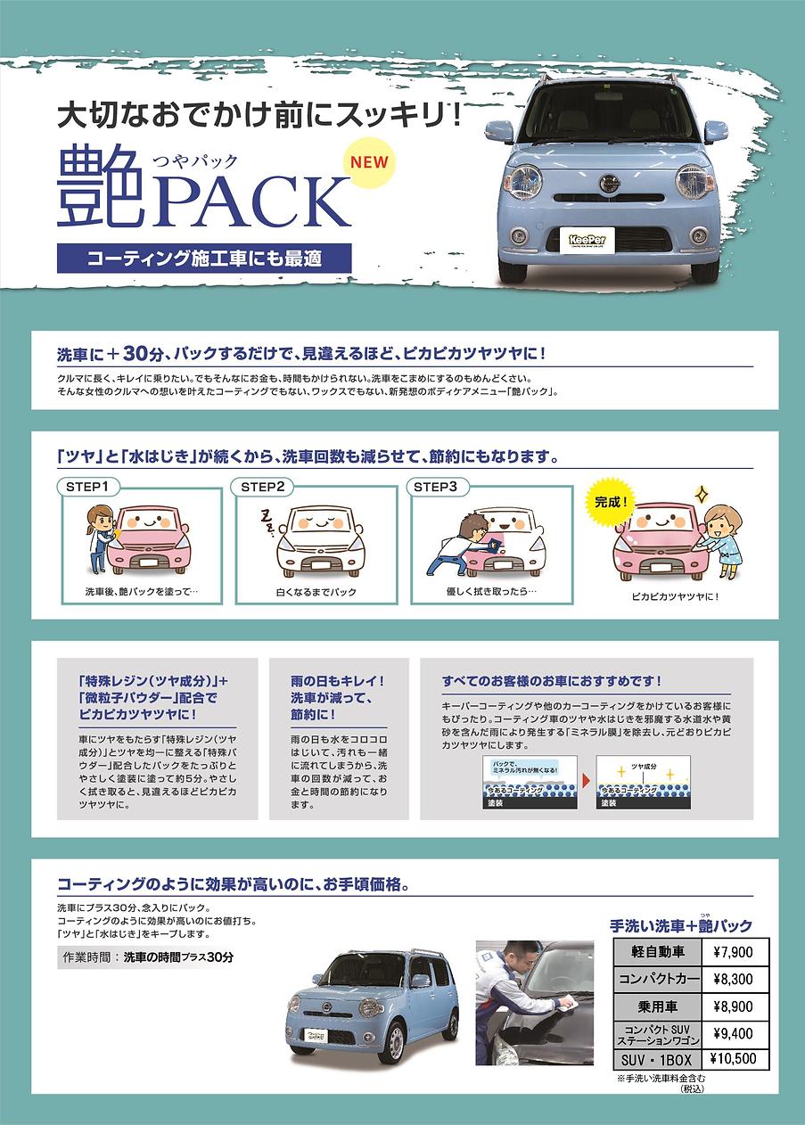 艶パック 完成品web.png