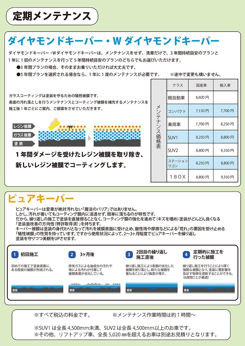 キーパーメンテナンス表.png