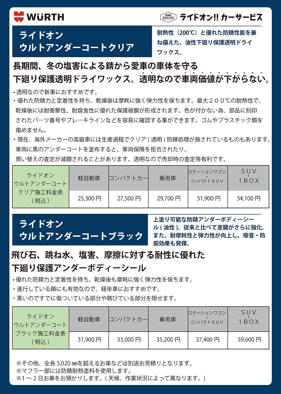 防錆 20191215 税率改定後.png
