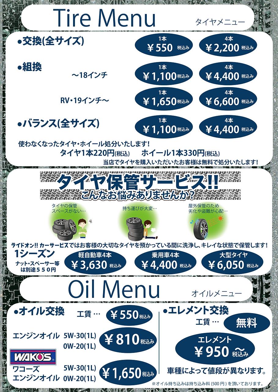 タイヤメニュー 20191215 税率改定後.png
