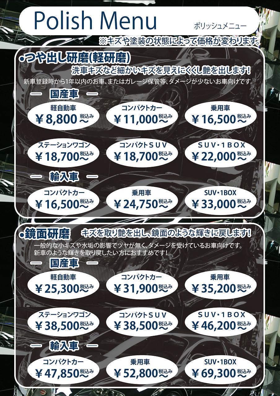 ポリッシュメニュー 20191215 税率改定後.png